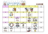 住吉保育園令和2年2月行事カレンダー.jpg