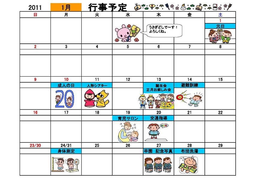 カレンダー カレンダー 2011 : 行事予定(2011年 1月号 ...