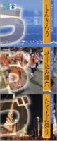 うおづ(しんきろう・せり込み蝶六・たてもん祭り)
