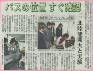 20120105(北日)能開大バスロケシステム.jpg