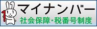 マイナンバーホームページ(内閣府)