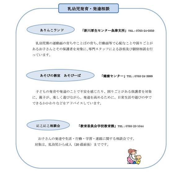 (新)HP魚津市の子育て情報No2-2.jpg