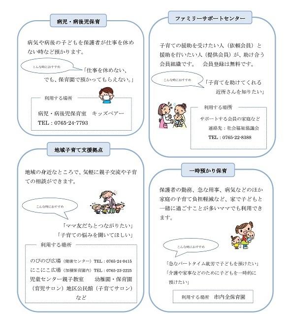 (新)HP魚津市の子育て情報No2-1.jpg