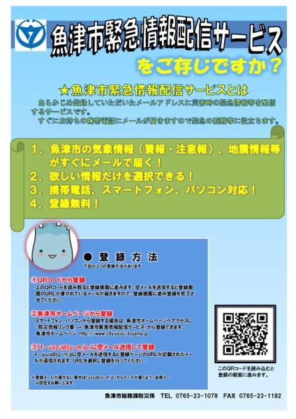 「緊急情報配信サービス」ポスターA3縦.jpg