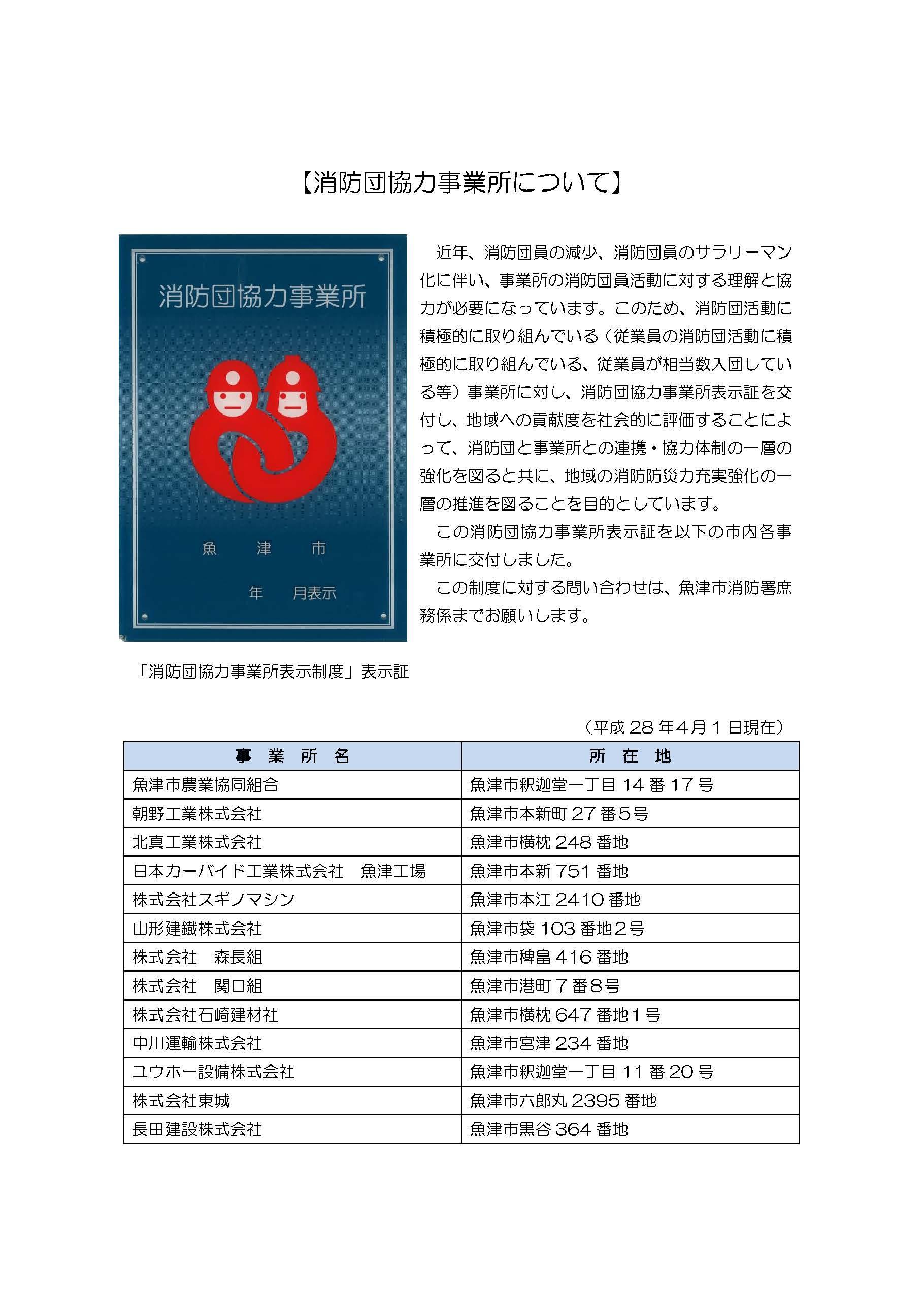 消防団協力事業所について.jpg