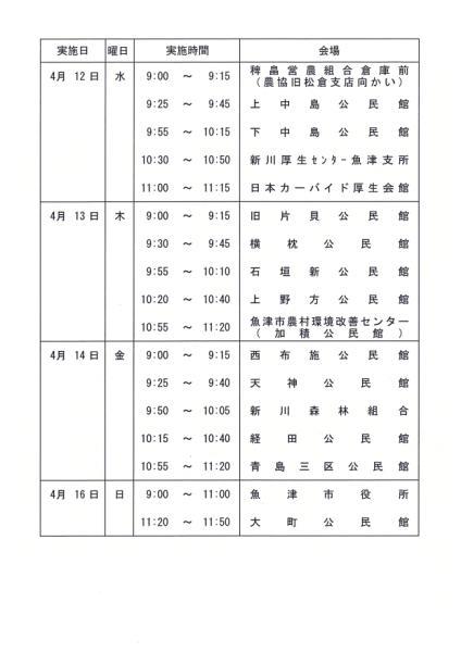 H29集合注射.jpg