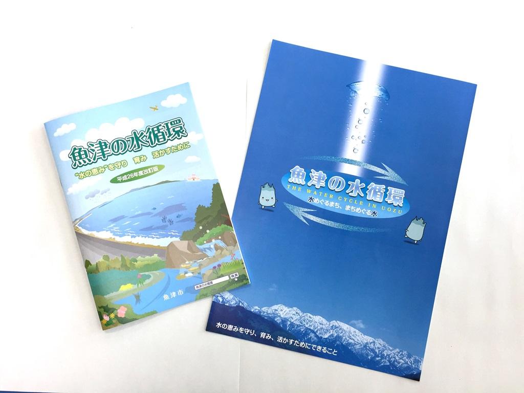 水パンフ.JPG