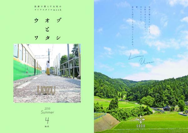 米sodo冊子201807-01.jpg