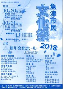 市民文化祭ちらし(表).jpg