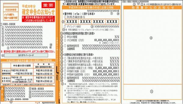 平成30年分確定申告のお知らせハガキ.jpg