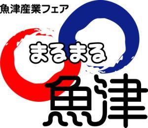 ★まるまる魚津ロゴマーク_カラー.jpg