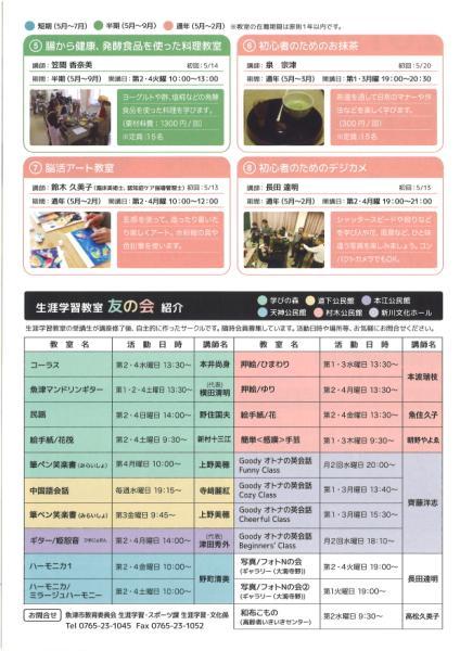 H31生学受講生チラシ(裏).jpg