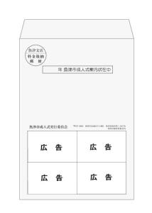 8月号成人式の広告(案).jpg