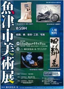 魚津市美術展ポスター(HP用).jpg