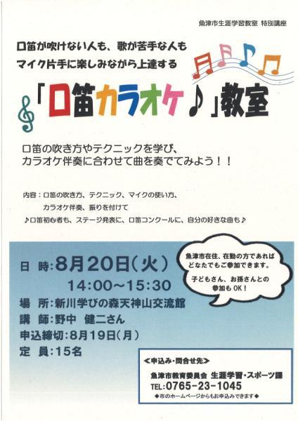 8月ちらし(スキャン).jpg