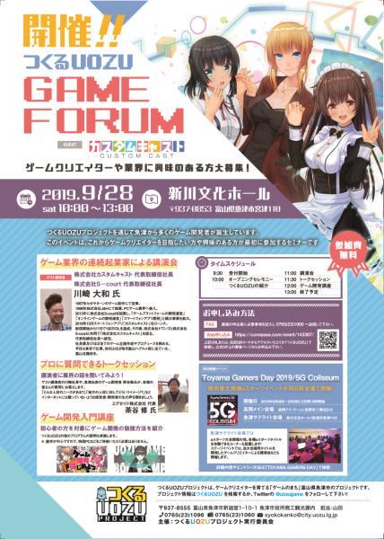 UOZUゲームフォーラム2019チラシ表.jpg