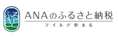 ANAふるさと納税.jpg