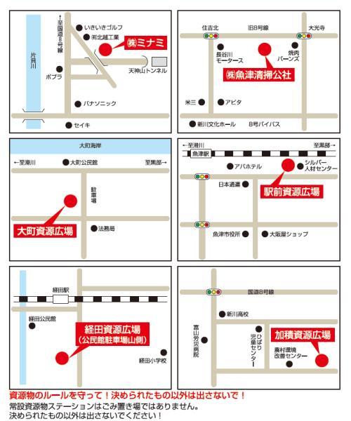 常設資源物ステーション地図.png