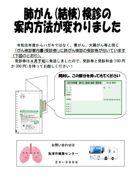 肺がん健診.png