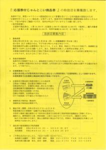 取扱店登録のお知らせ.jpg