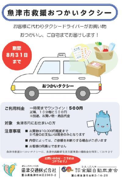おつかいタクシー(電話番号なし).png