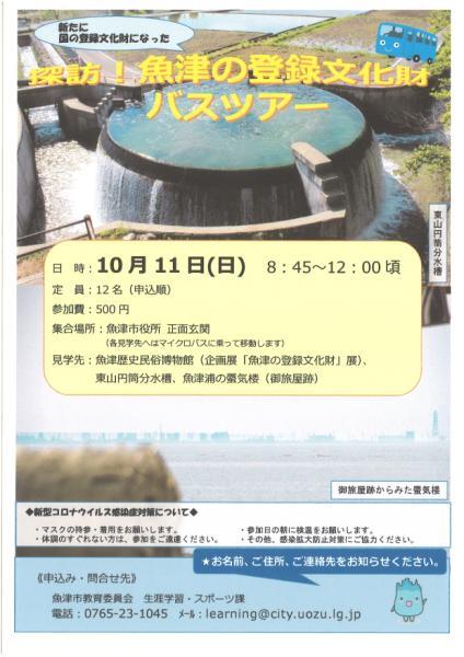 文化財ツアー(HP用).jpg