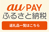 aupay_furusato_170x111.jpg