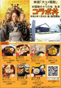 コラボ丼チラシ.png