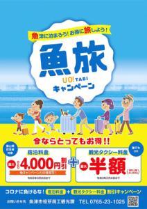 魚旅修正データ4.jpg