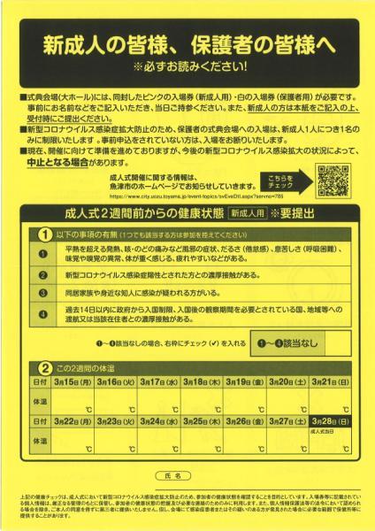 R3成人式健康チェックシート(1).jpg