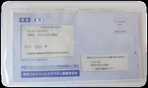 接種券封筒画像