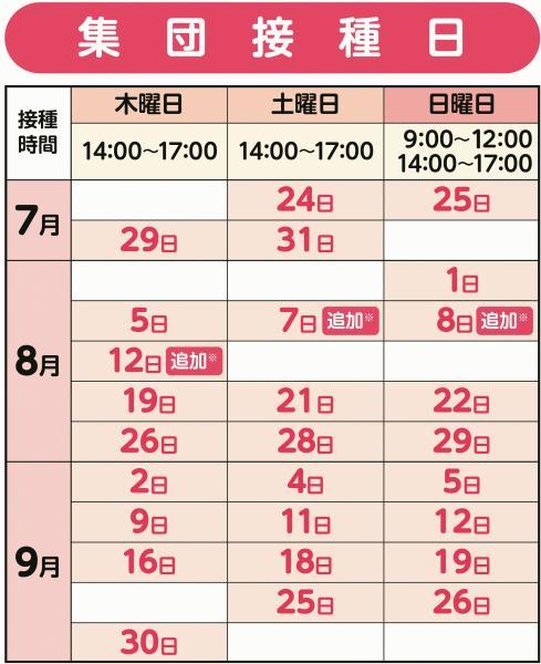 集団接種日(7-9月).jpg