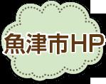 魚津市ホームページ