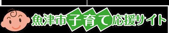 魚津市子育て応援サイト