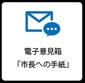 電子意見箱「市長への手紙」